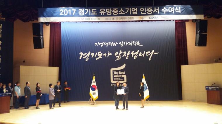 세화_경기도유망중소기업1.jpg