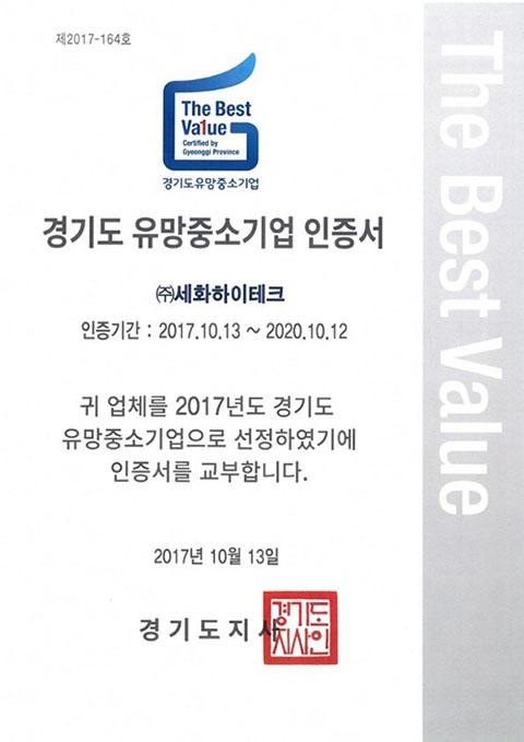 경기도유망중소기업2.jpg